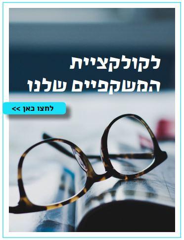 קולקציית המשקפיים שלנו