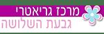 givat-hashlosha
